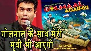 Karan johar - golmaal again के साथ मेरी मूवी भी आएगी | ajay devgn | parineeti chopra | rohit shetty