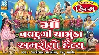 Maa Navdurga Chamunda Amariyo Daitya Film || Chamunda Maa Na Parcha || Chamunda Maa Full Movie