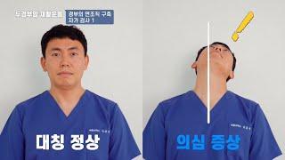 두경부암 치료 후 재활 운동 방법_박규용 물리치료사,정길용 교수