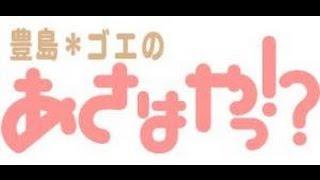 出演:豊島美雪、浅越ゴエ、堀川絵美 http://www.mbs1179.com/asa/