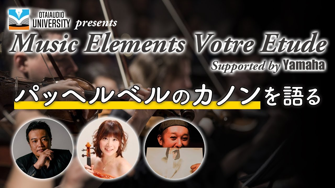 Music Elements Votre Etude Supported by Yamaha Vol.2公開のお知らせ