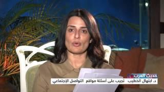 د. ابتهال الخطيب ضيفة الحلقة الثالثة من حديث العرب تجيب على أسئلتكم