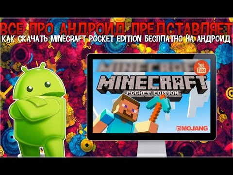 MineCraft (Майнкрафт) - скачать игру на Андроид и ПК бесплатно