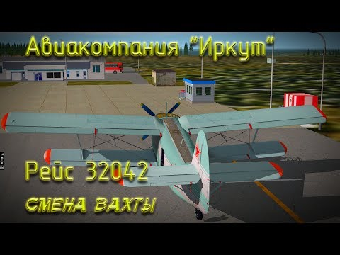 """А\К """"Иркут"""". Возвращаюсь в Усть-Кут."""