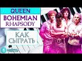 Как играть Богемскую Рапсодию на пианино (Bohemian Rhapsody Queen piano — ноты на фортепиано) видео