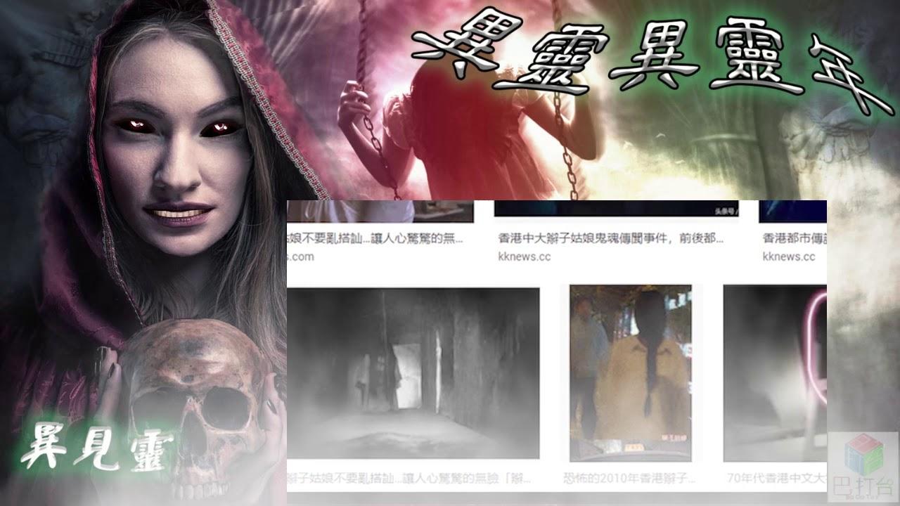 異靈異靈年06 - 辮子姑娘 [國語] - YouTube