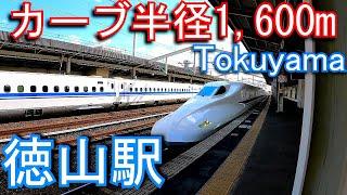 【カーブ半径1,600m】山陽新幹線 徳山駅 Tokuyama station. JR West. Sanyo Shinkansen.