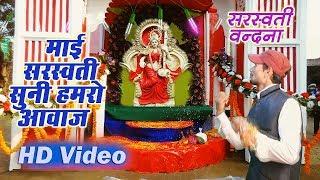 HD सरस्वती वंदना-माई सरस्वती सुनी हमरो आवाज-RK Sargam-Sarswati Vandna