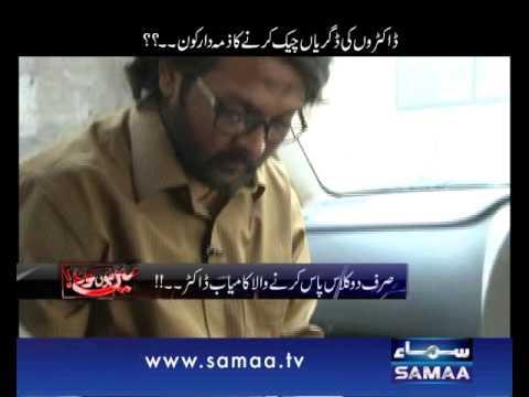 Mein Hoon Kaun, 28 March 2015 Samaa Tv