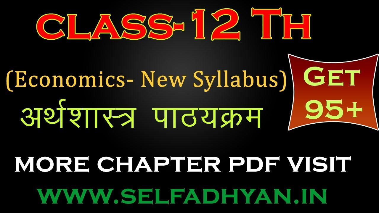 12th New Syllabus 2018 Economics Exam (Hindi & English) with PDF and  important Question