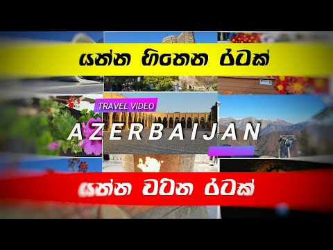 Azerbaijan Travel Video | කවුරුත් බලන්න ගිහින් නැති ලස්සන රටක්.. 😍😍 යන්න හිතෙන රටක්|