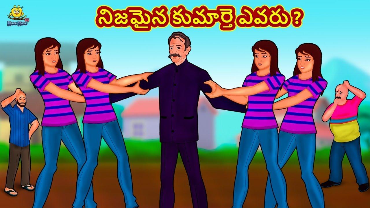 నిజమైన కుమార్తె ఎవరు? | Telugu Stories | Telugu Kathalu | Stories in Telugu | Moral Stories