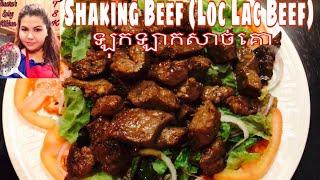 ឡកឡកសចគ Shaking Beef (Loc Lac Beef)