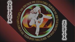 Judo.Урок №6 Гарипова З.Р. МСМК. 柔道. Борьба в партер.