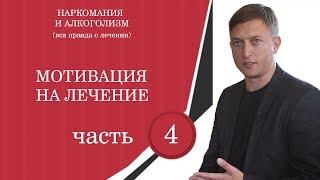 Как уговорить наркомана и алкоголика лечиться? 4 ч. Андрей Борисов.