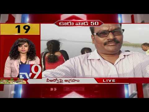 Ooru Vada 50Speed News - TV9