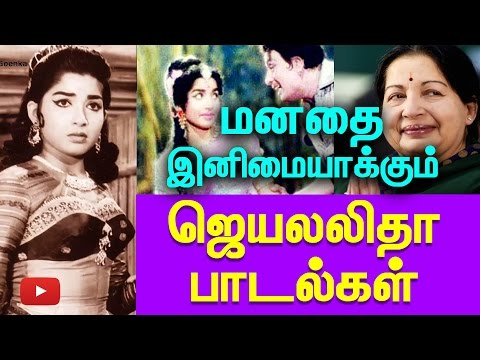 Jayalalitha's Beautiful Songs Volume 1 - Golden Melodies Music - Funnett   Cine Flick