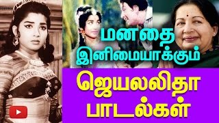 Jayalalitha's Beautiful Songs Volume 1 - Golden Melodies Music - Funnett | Cine Flick
