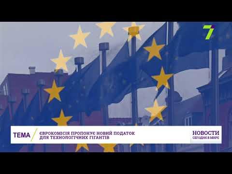 Новости 7 канал Одесса: Выпуск международных новостей за 17:00 22 марта