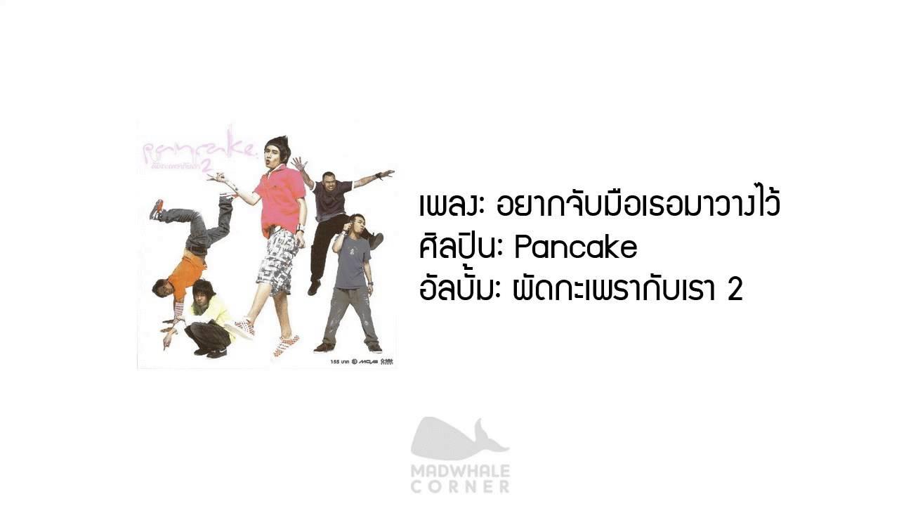 อยา�จับมือเธอมาวางไว้ - Pancake