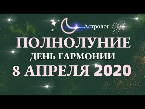 ДЕНЬ ГАРМОНИИ - ПОЛНОЛУНИЕ 8 АПРЕЛЯ 2020 в ВЕСАХ. ГОРОСКОП для ВСЕХ ЗНАКОВ. Астролог Olga.
