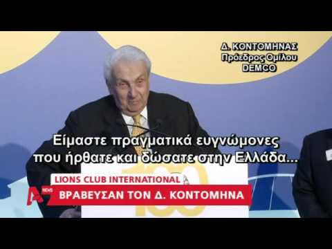 Horizon Travel - Lions Club International Athens Program on the Greek Media