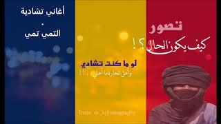 أغاني تشادية .. التمي تمي .. فرج الحلواني Faradj halawni