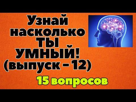 УЗНАЙ НАСКОЛЬКО ТЫ УМЕН И ЭРУДИРОВАН (ТЕСТ) - выпуск 12