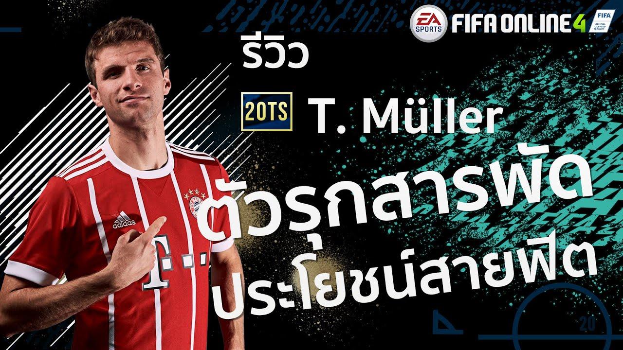 20tots review : T.Muller ตัวรุกสารพัดประโยชน์ สุดฟิต !! FIFA ONLINE 4