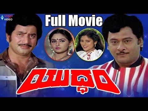 Yuddham Telugu Full Movie | Krishna, Krishnam Raju, Jayasudha, Jaya Prada
