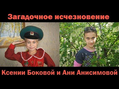Загадочное исчезновение Ксении Боковой и Ани Анисимовой