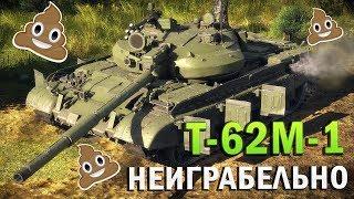 Т-62М-1 НЕИГРАБЕЛЬНО   Обзор   War Thunder
