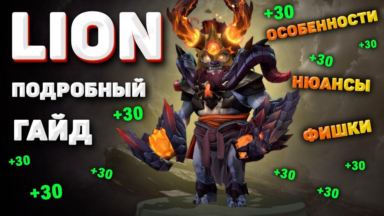 LION ПОДРОБНЫЙ ГАЙД dota 2 | Лион саппорт дота 2 | подробный гайд