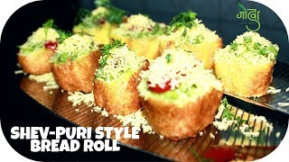 Quick and Easy Bread Roll Recipe for Kids-Tasty Tea Time Snack-Marathi Recipe-Godwa