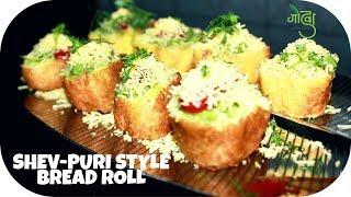 Shev-Puri Style Bread Roll Recipe | Tea Time Snack | Godwa