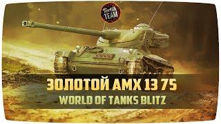 Золотой AMX 13 75 WoT Blitz
