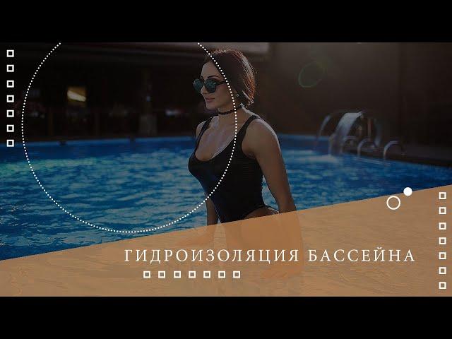 ✅ Гидроизоляция бассейна🌡Все о бассейнах и фонтанах ⚜⚜⚜