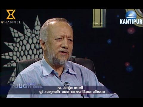 TOUGH talk - डा. अर्जुन कार्की