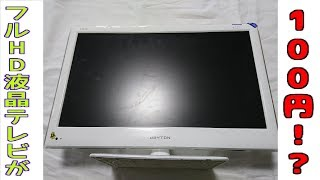 フルHD液晶テレビが100円!? 液晶テレビ 検索動画 12