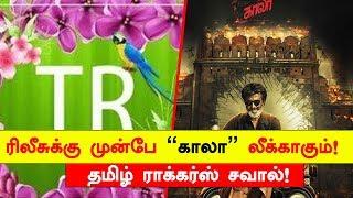 Tamilrocker's Challenge -  KAALA Will Get Leaked Before Release Date! | Rajinikanth | kalakkalcinema