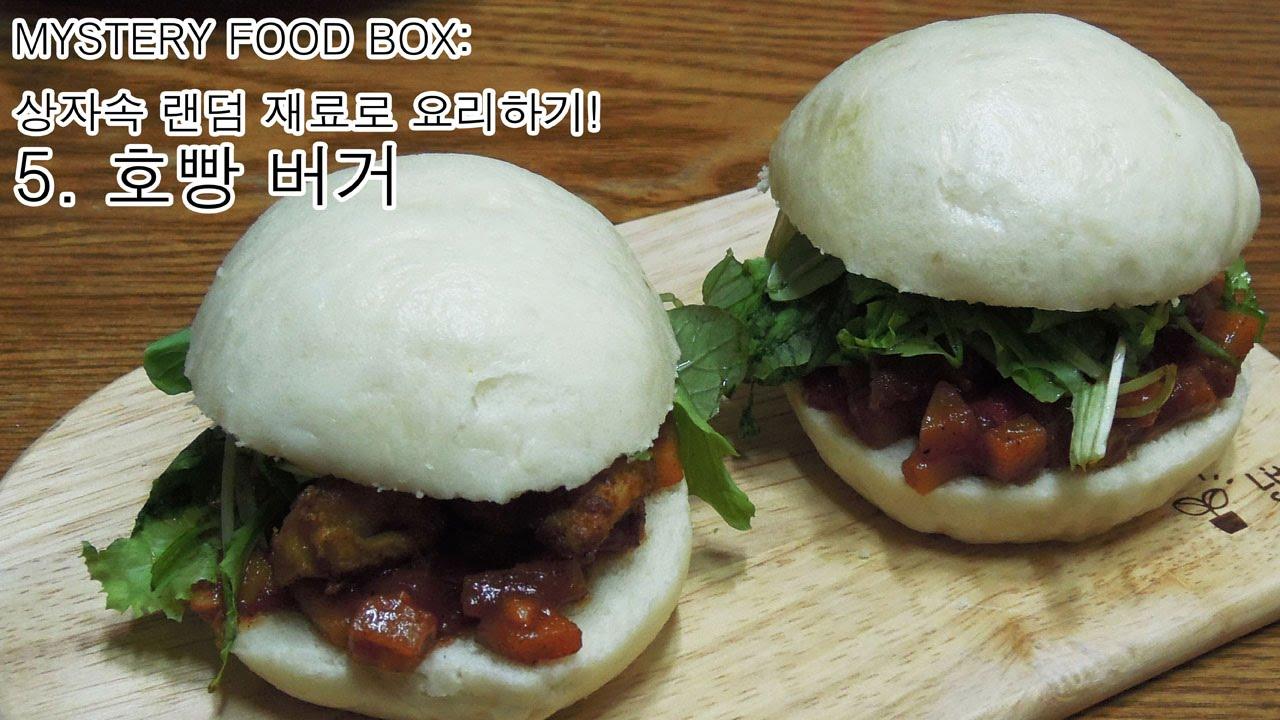 [미스터리 푸드 박스] 5편 호빵 치킨 버거 (Hoppang chicken burger)/몽브셰 ...