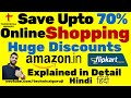[Hindi] Get HUGE Discounts While Shopping ONLINE | Explained in Detail