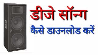 remix Hindi DJ Song Apne smartphone Se Kaise download Karen