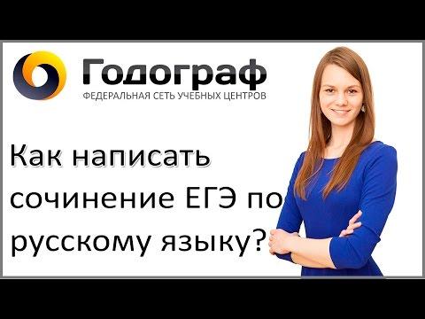 Как написать сочинение ЕГЭ по русскому языку? Подробный план и разбор сочинения.