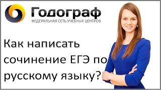 Как написать сочинение ЕГЭ по русскому языку в 2018-2019 году? Подробный план и разбор сочинения.