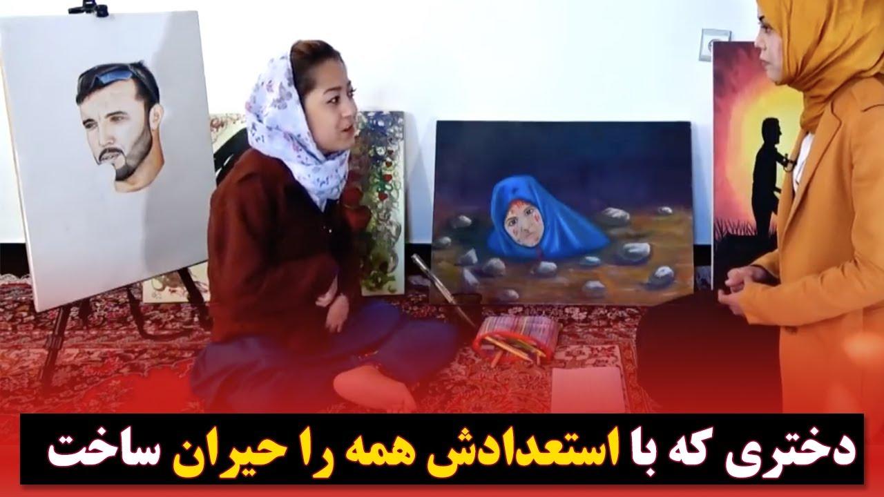 ربابه محمدی دختر معلول از دست و پاها؛ با دهنش نقاشی میکند، #1