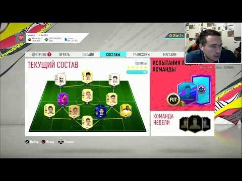 FIFA 20 пак с рандомной иконой