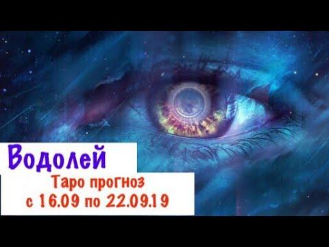 Водолей _ гороскоп таро на неделю с 16.09 по 22.09.19 _ Таро прогноз