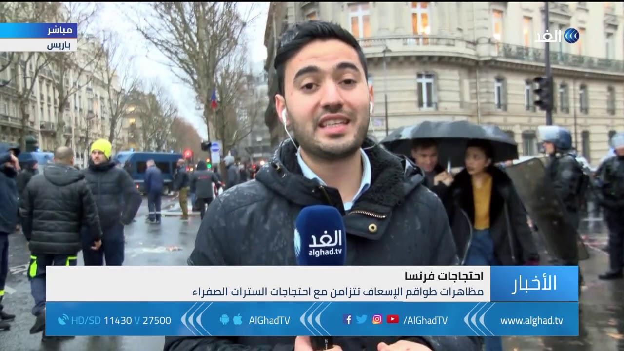 مراسل الغد: مظاهرة لسائقي سيارات الإسعاف بفرنسا تغلق أحد شوارع باريس وسط تأهب لقوات الأمن