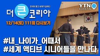 더 큰 코리아 111회 / YTN KOREAN